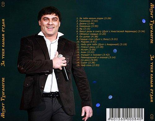 Тхагалегов Мурат - За тебя калым отдам (2012)