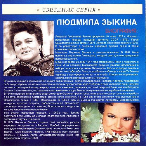 Зыкина Людмила - Звёздная серия (2009)