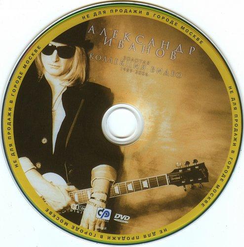 Иванов Александр - Золотая коллекция видео (2006)