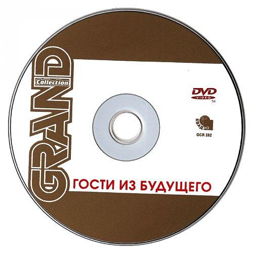 Гости из будущего - Grand Collection (2009)