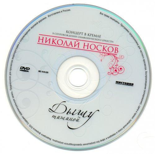 Носков Николай - Дышу тишиной (2000)