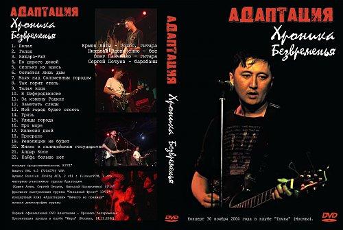 Адаптация - Хроника безвременья (2008)