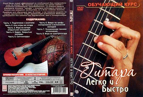 Гитара: Обучающий курс