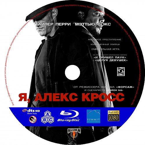 Я, Алекс Кросс / Alex Cross (2012)