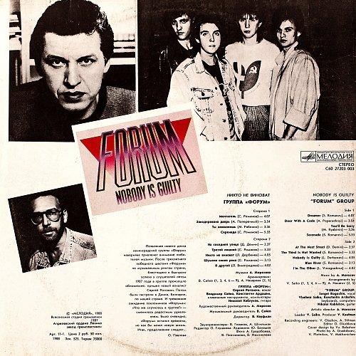 Форум, группа - Никто не виноват (1988) [LP С60 27203 003]