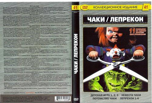 Чаки / Chucky,Лепрекон / Leprechaun (11 на 1)