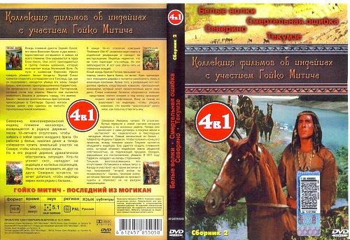 Коллекция фильмов об индейцах с Гойко Митичем