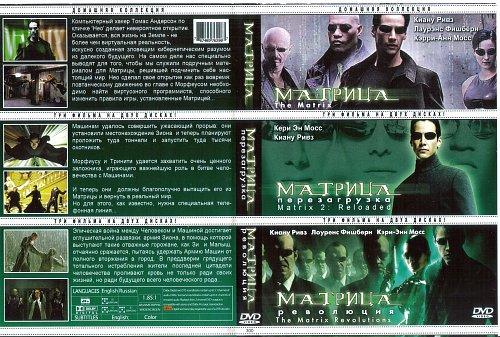 Матрица 1-3 / The Matrix (1999,2003,2003)-Трилогия