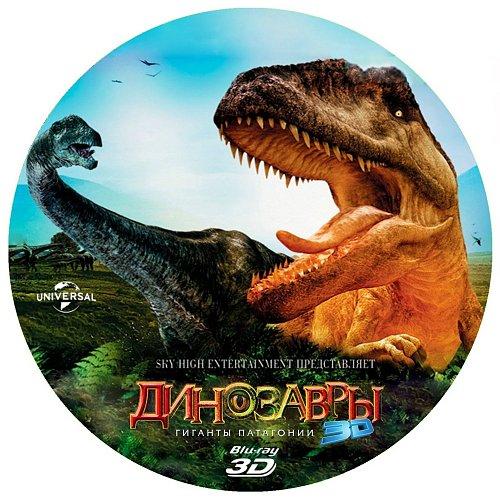 Динозавры: Гиганты Патагонии 3D