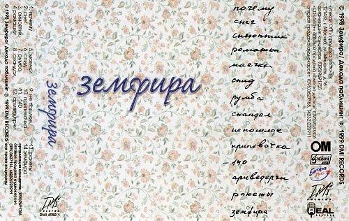 Земфира - Почему (1998)