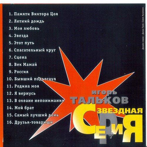 Тальков Игорь - Звёздная Серия (1999)