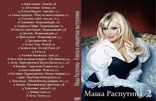 Распутина Маша - Клипы и концертные выступления (2011)
