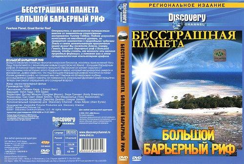 Discovery: Бесстрашная планета (2013)