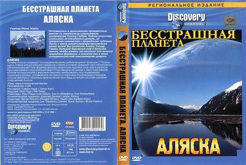 Discovery:Бесстрашная планета (3-4)
