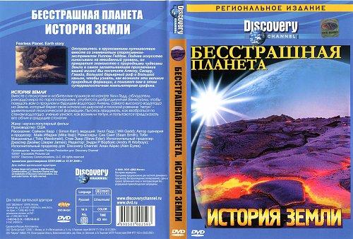 Discovery:Бесстрашная планета (5-6)