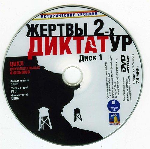 Жертвы 2-х диктатур  (2011)