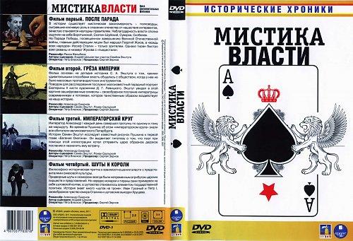 Мистика власти (2011)