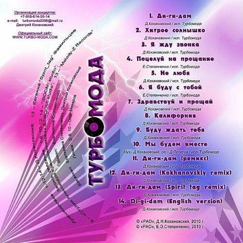 Турбомода - Ди-ги-дам (2010)