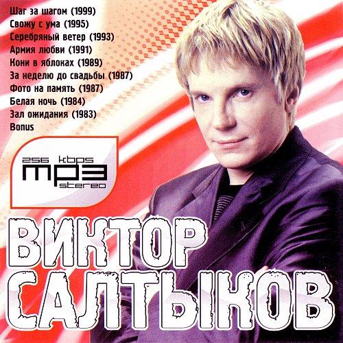 Салтыков Виктор - Музыкальная коллекция (2009)