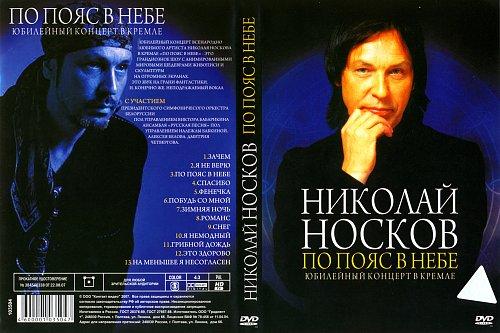 Носков Николай - По пояс в небе (2006)