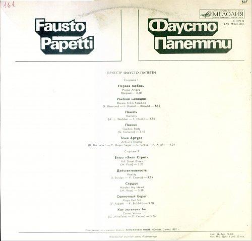 Fausto Papetti / Фаусто Папетти, оркестр - 1. Первая любовь (1984) [LP С60 21045 005]