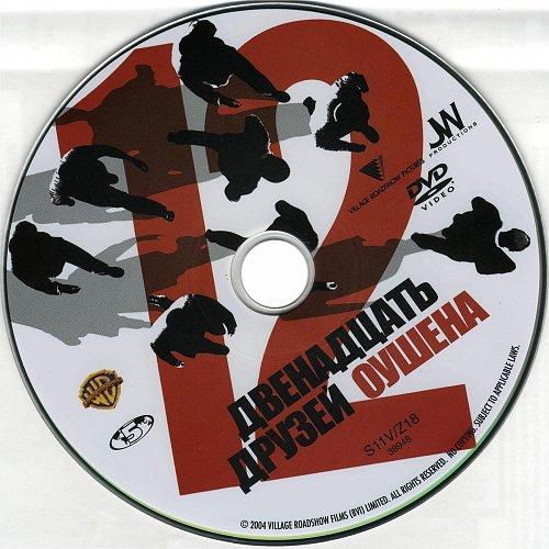Двенадцать друзей Оушена / Ocean's Twelve (2004)