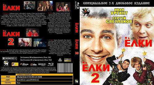 Ёлки, Ёлки 2 (2010, 2011)