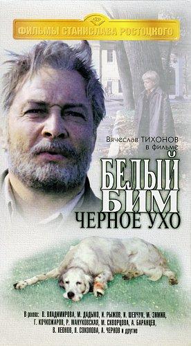 Белый Бим Чёрное ухо (1976)