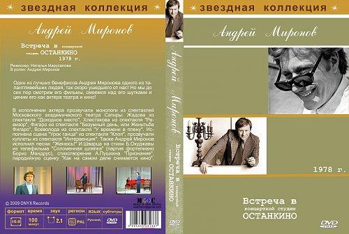 Андрей Миронов. Встреча в концертной студии Останкино (2009)