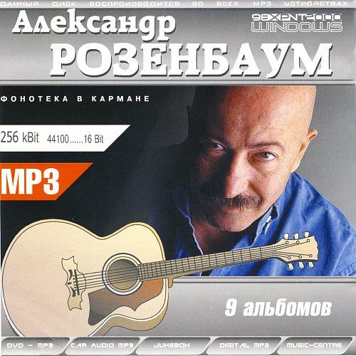 Розенбаум Александр - Фонотека в кармане (2008)