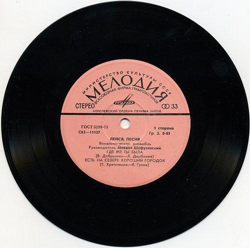 Лейся, песня - 1. Где же ты была (1978) [EP С62-11137-38]