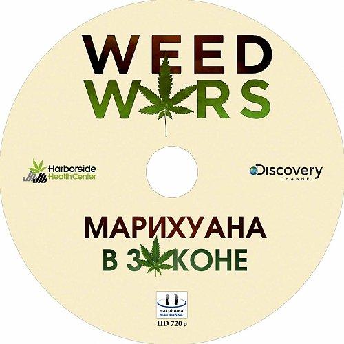 Discovery: Марихуана в законе / Weed Wars (2012)