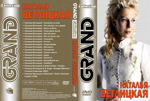 Ветлицкая Наталья - Grand Сollection (2004)