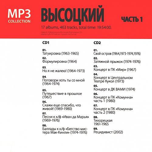 Высоцкий Владимир - Мр3 сollection (2006)