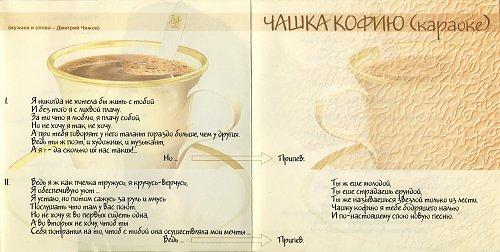 Хлебникова Марина - Чашка кофию (1997)