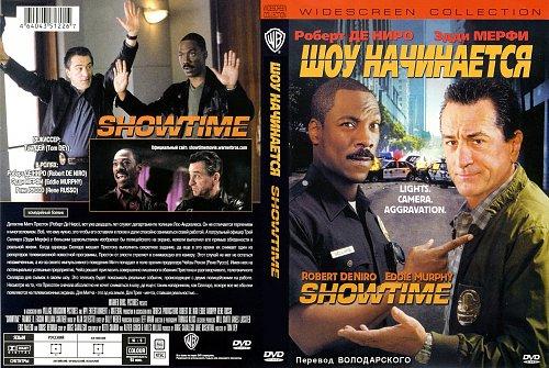 Шоу начинается / Showtime (2002)