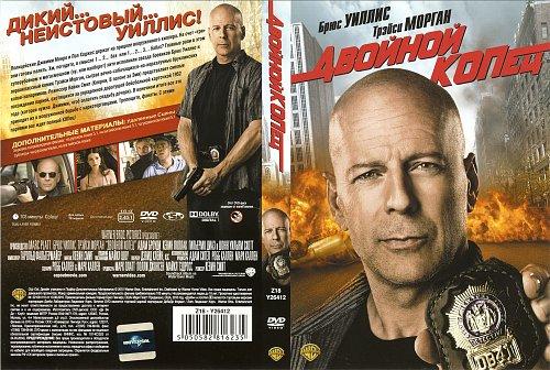 Двойной КОПец/ Cop Out (2009)