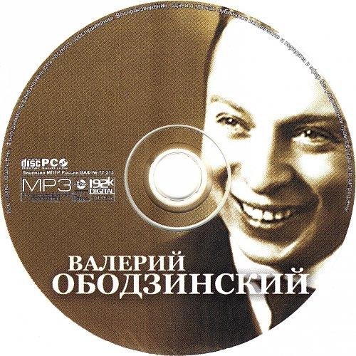 Ободзинский Валерий - Музыкальная коллекция (2009)