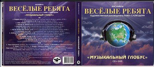 Весёлые Ребята - Музыкальный Глобус CD+DVD