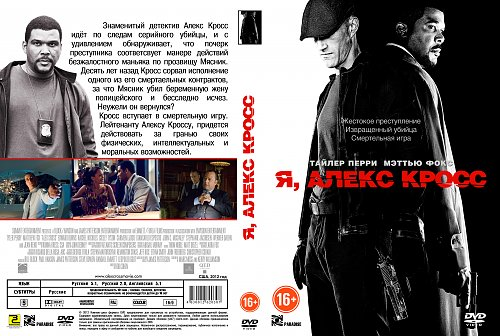 Я, Алекс Кросс / Alex Cross (2012)