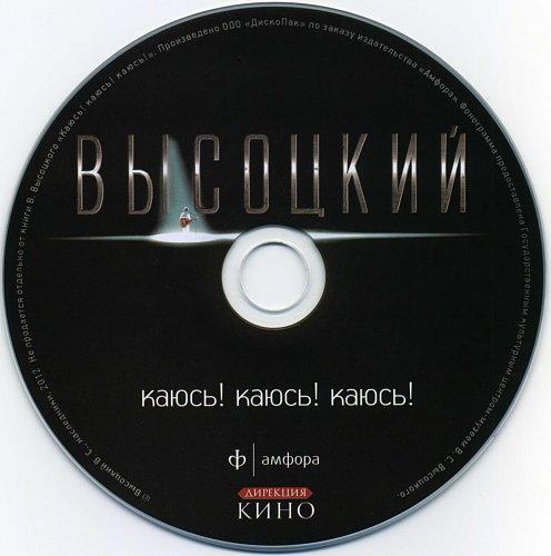 Высоцкий Владимир - Каюсь! Каюсь! Каюсь! (2012)