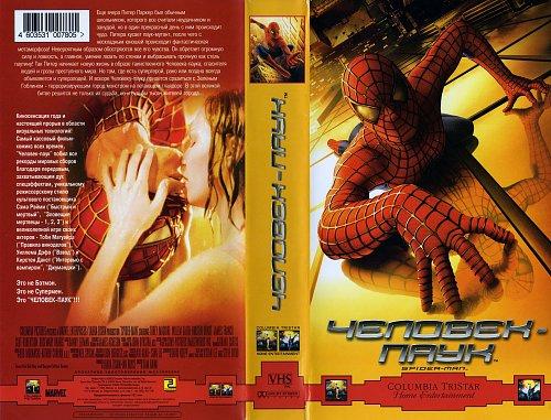 Spider-Man / Человек-паук (2002)