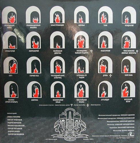 Крематорий - Двойной Альбом / Crematorium - Double Album (1993) [2LP Апрелевка Саунд К1-К4]