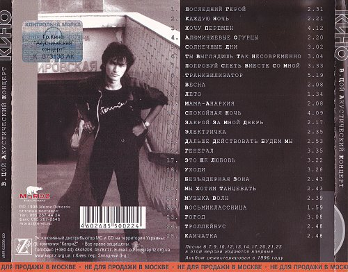 Цой Виктор - Акустический концерт (1998)