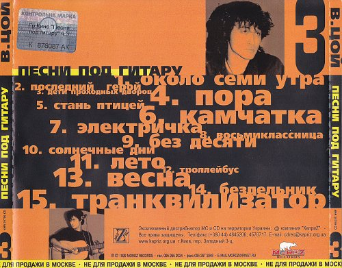 Цой Виктор - Песни под гитару (1999)
