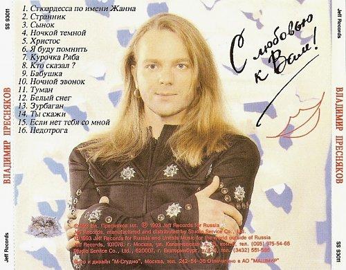 Пресняков Владимир мл. - Best of Hits. Стюардесса по имени... (1993)