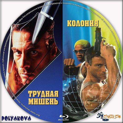 Трудная мишень; Колония / Hard Target; Колония (1993, 1997)
