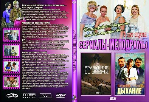 Сериалы-мелодрамы_3в1