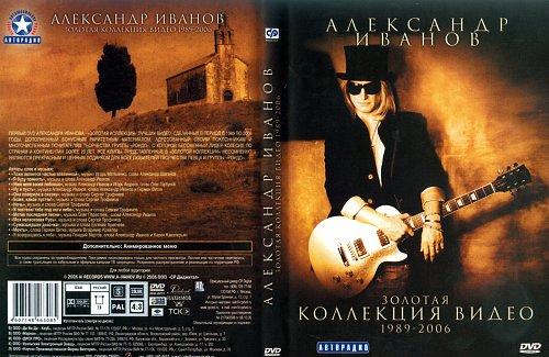 Иванов Александр - Золотая коллекция видео