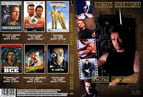 Подборка из шести фильмов